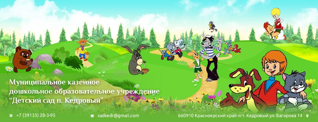 МКДОУ Детский сад п. Кедровый